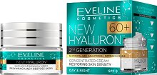 "Eveline New Hyaluron Concentrated Face Cream - SPF 8 - Концентриран дневен и нощен крем за лице от серията ""Hyaluron"" -"