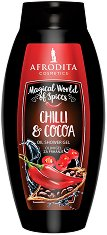 Afrodita Cosmetics Chilli & Cocoa Oil Shower Gel - Душ гел с масла от какао и кокос -